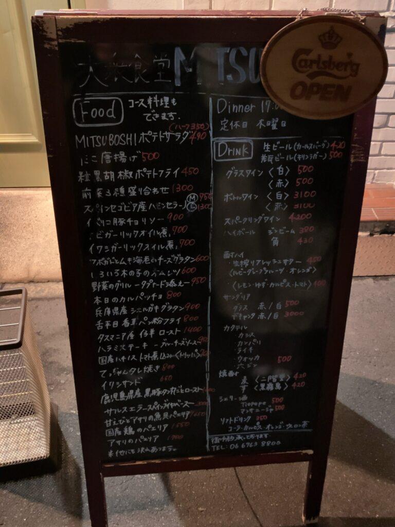 mitsuboshi-menu1