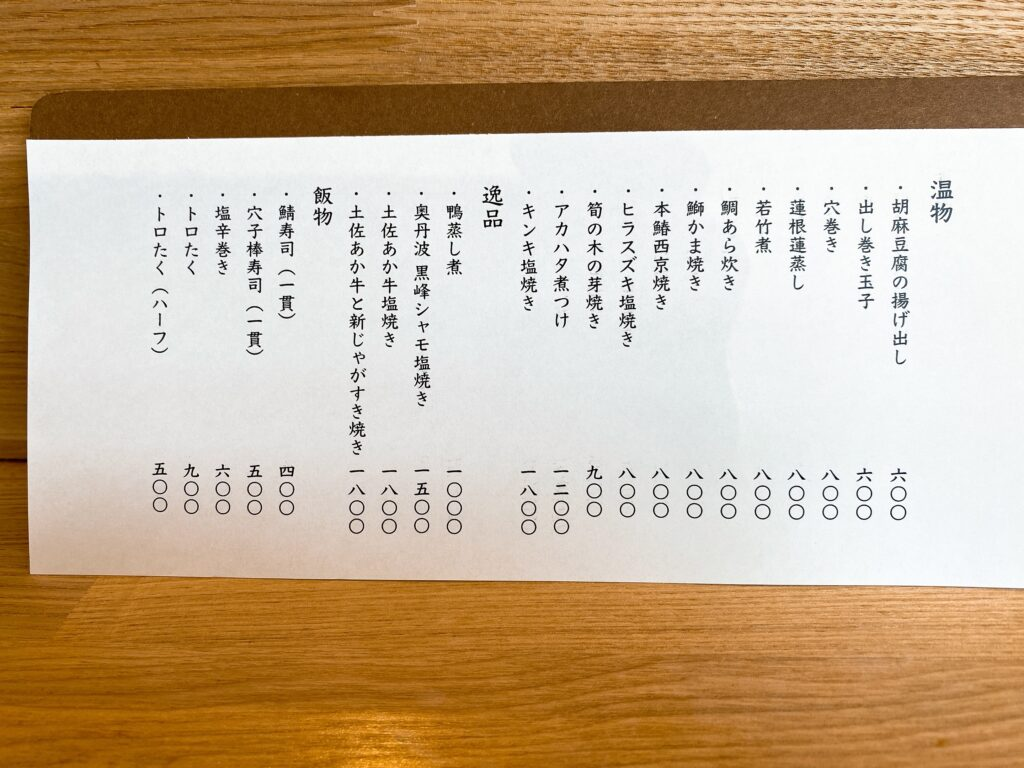 aoiringo-menu5