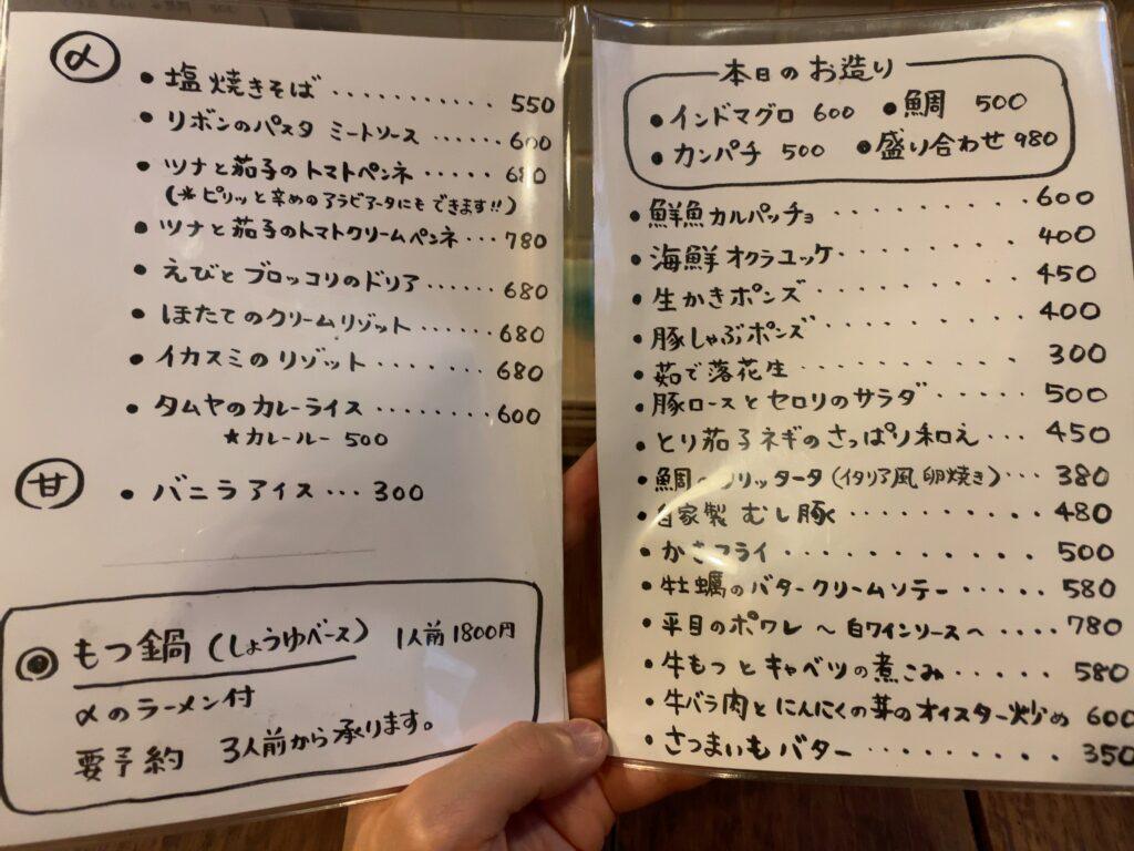 tamuya-menu3