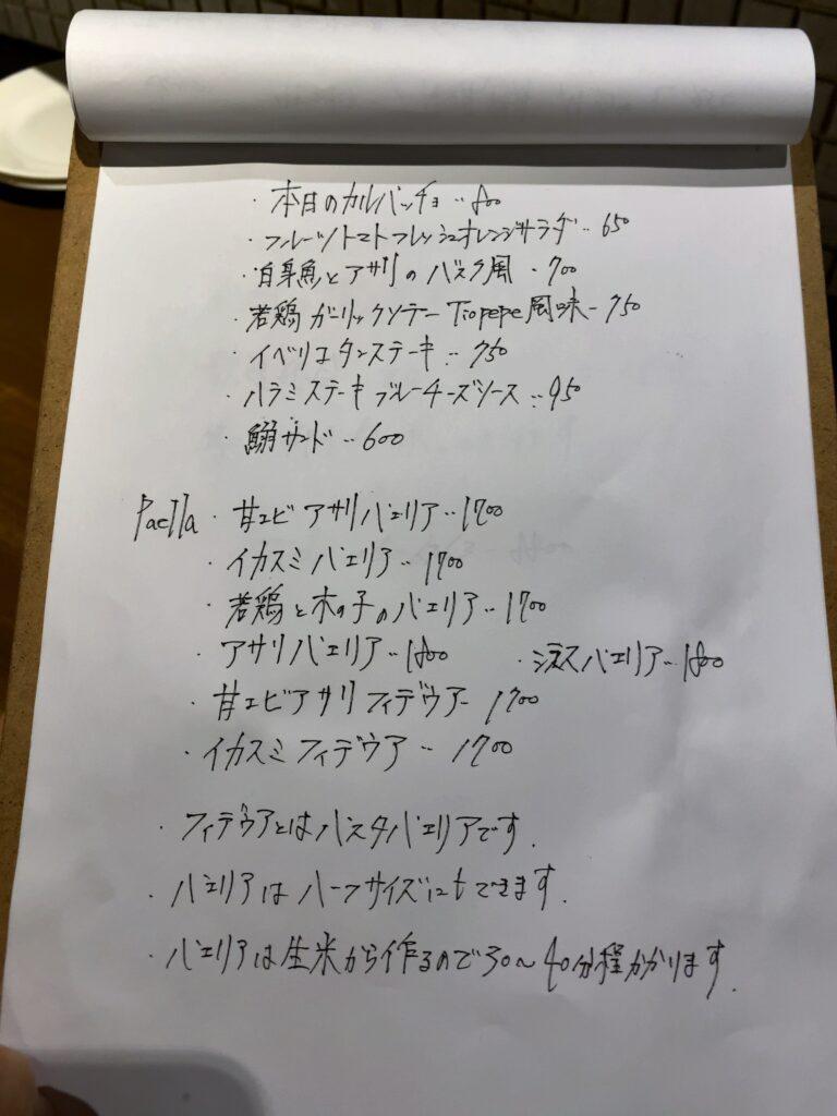mitsuboshi-menu4