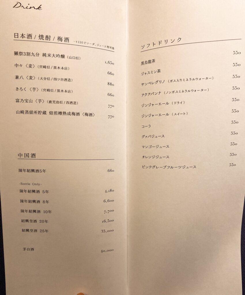 rasyansen-menu3