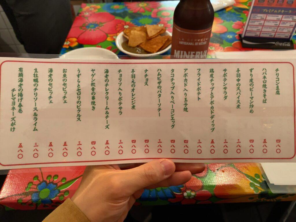 bokkokukaitendori-menu2