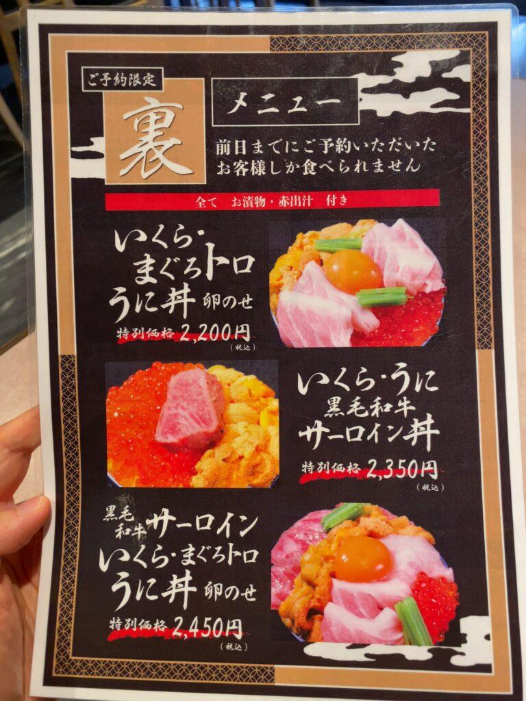 daimasu-menu2