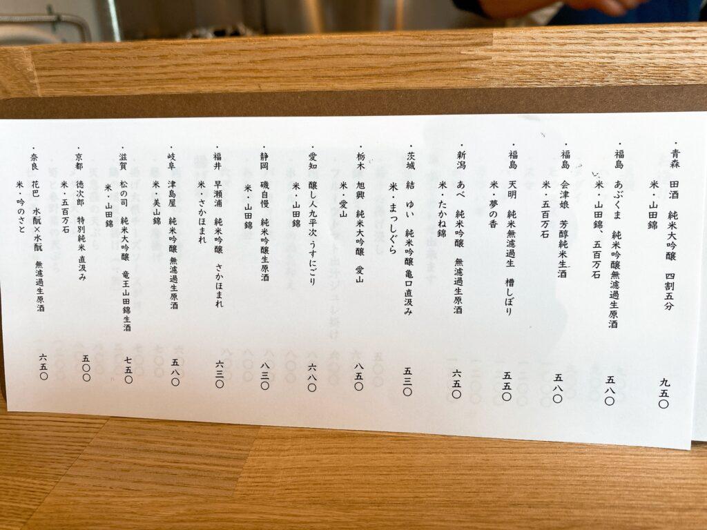 aoiringo-menu3