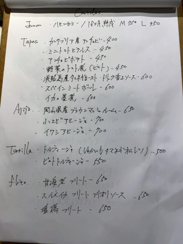 mitsuboshi-menu2