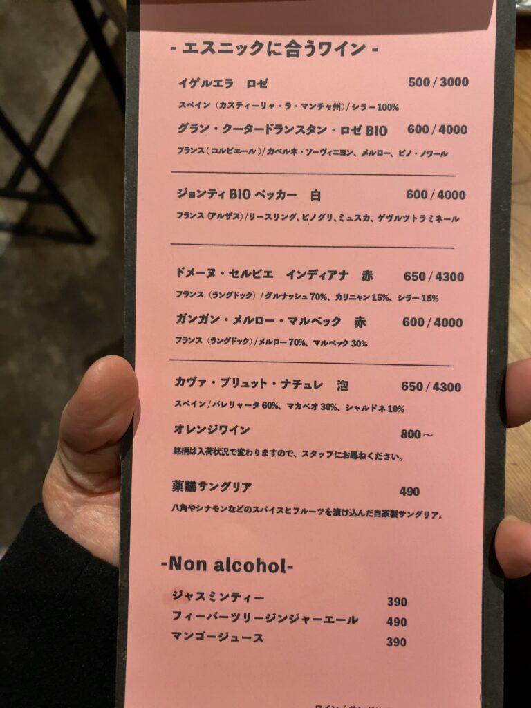 makeonetwo-menu4