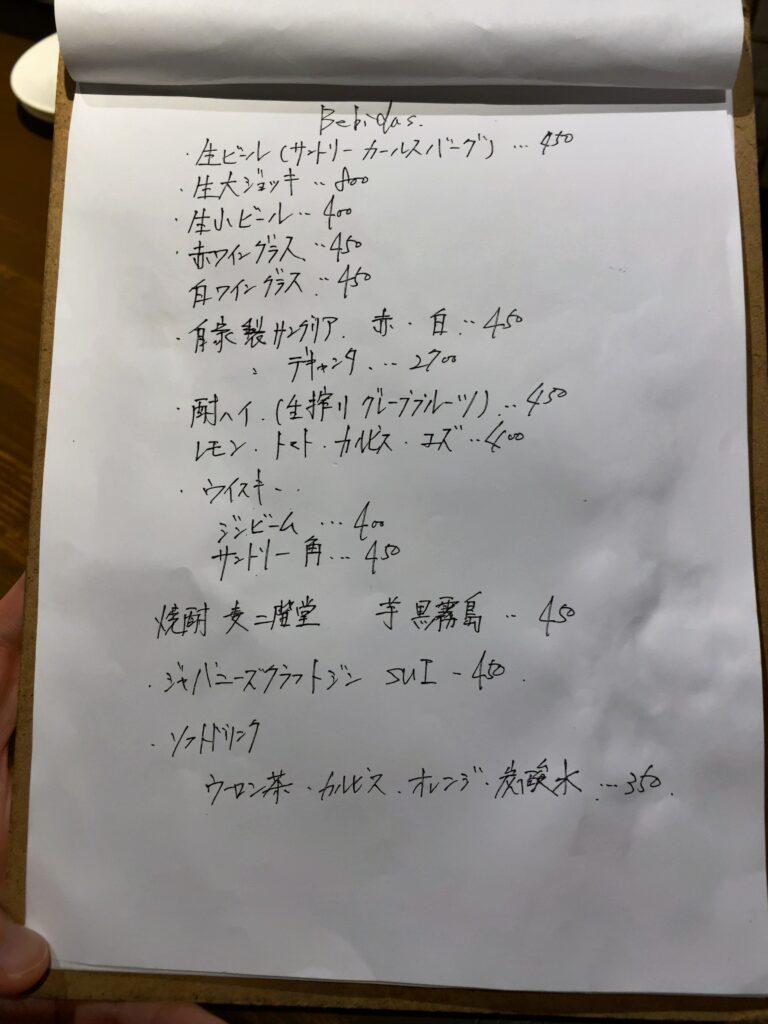 mitsuboshi-menu5