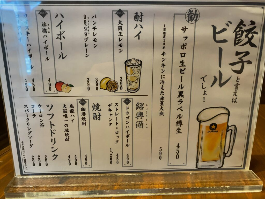oosakaou-menu2
