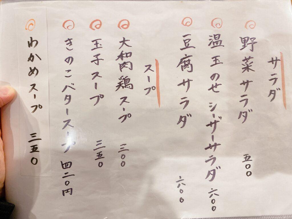 hakkoudou-menu6