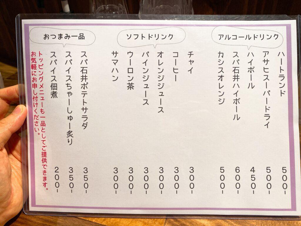 tobari-menu2