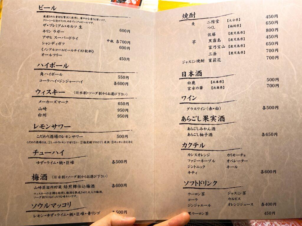 kitamatubettei-menu2