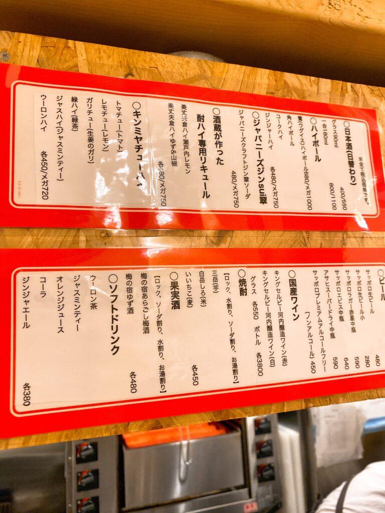 wawawa-menu1