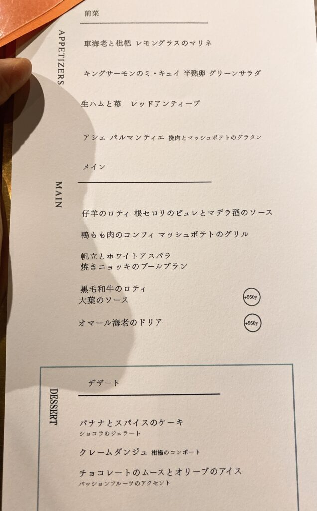 onzoro-menu2