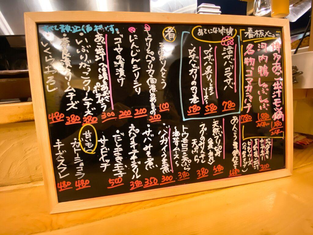 wawawa-menu3