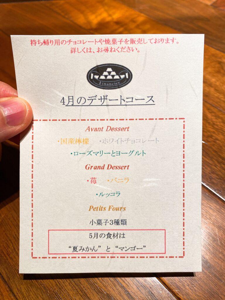 financier-menu1