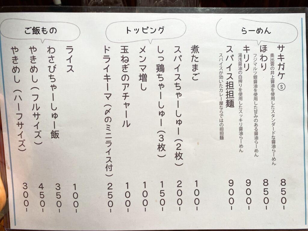 tobari-menu1