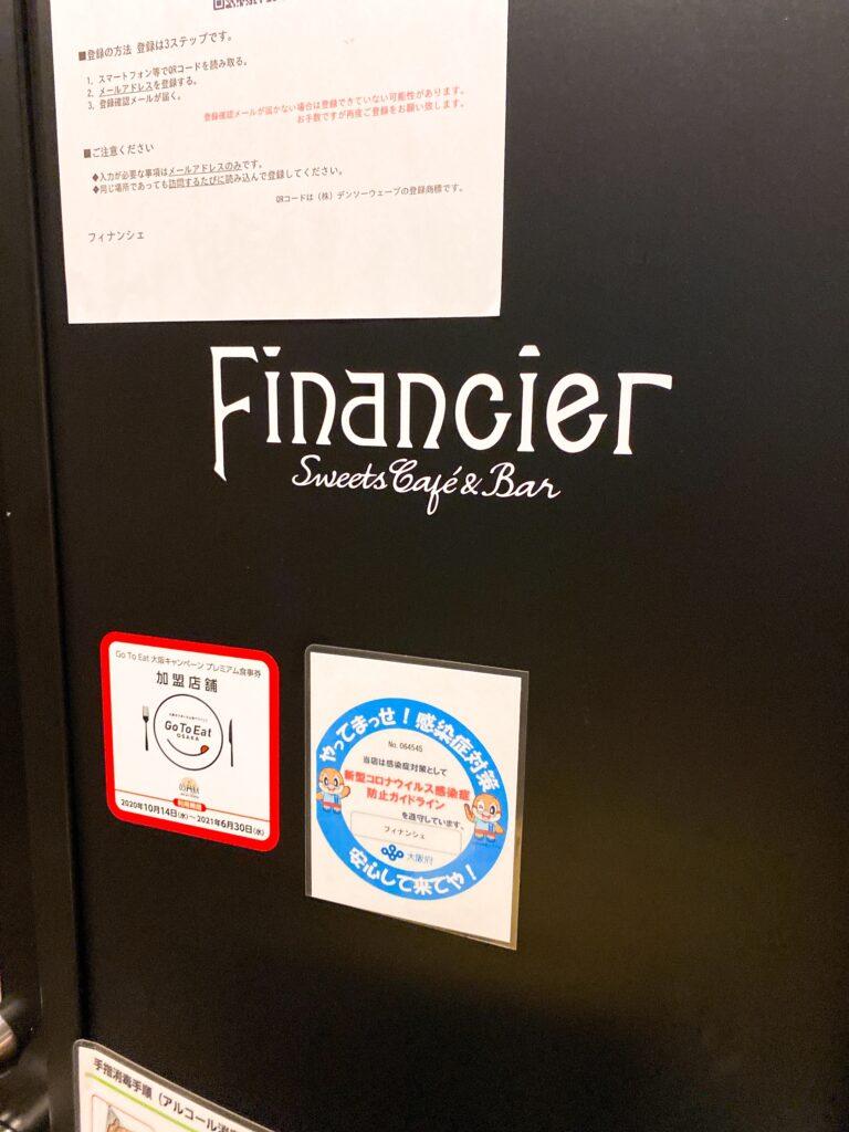 financier-gaikan2