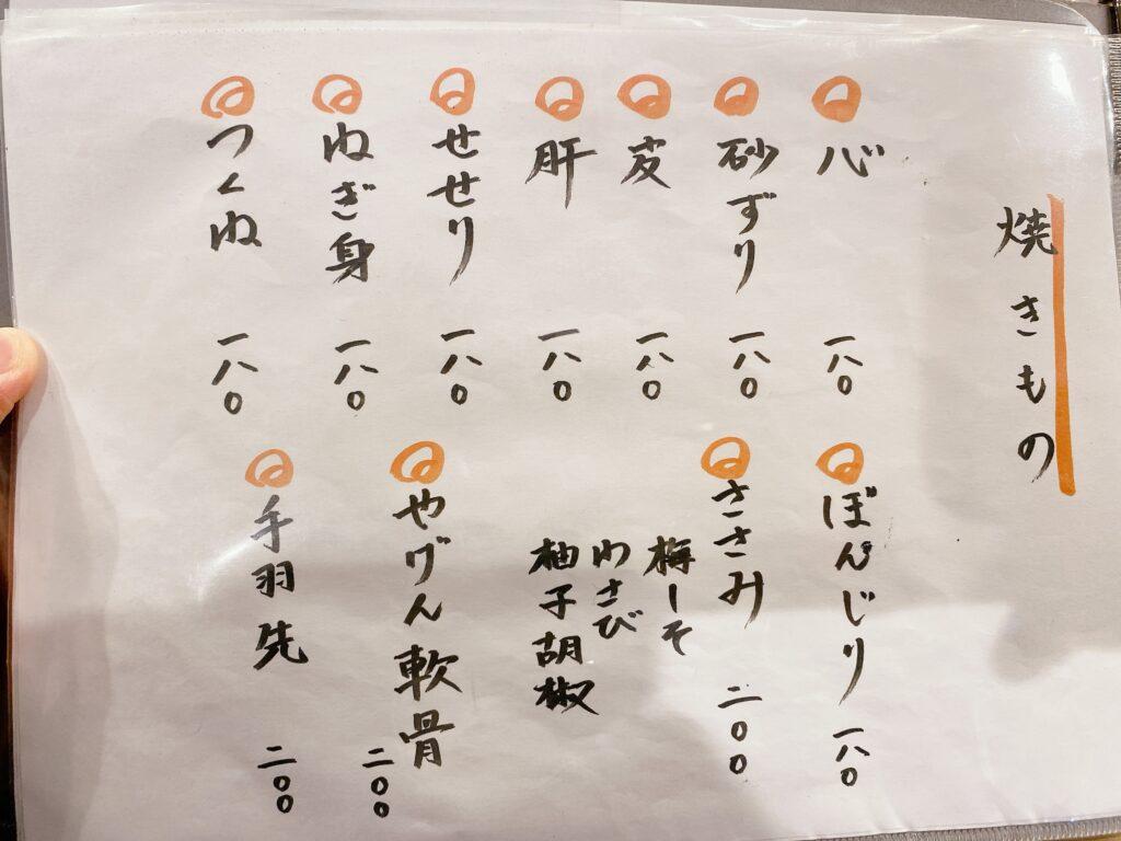 hakkoudou-menu2