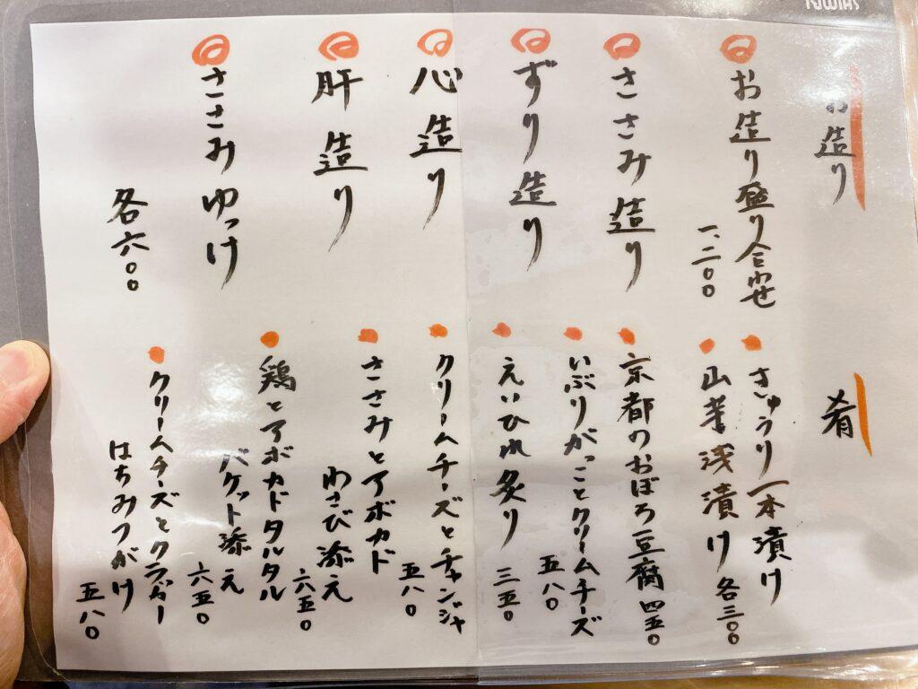 hakkoudou-menu3