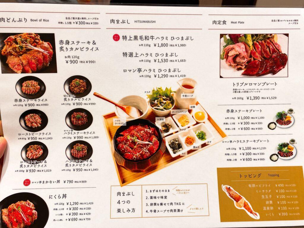 steakromantei-menu