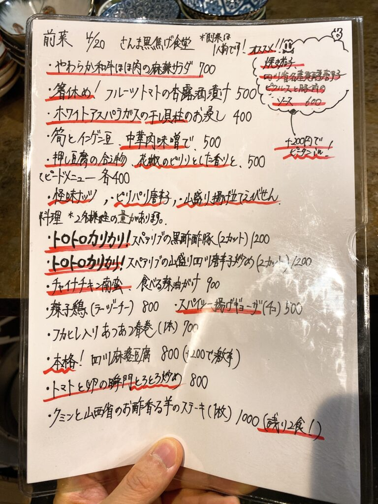 sanmakurokoge-menu1