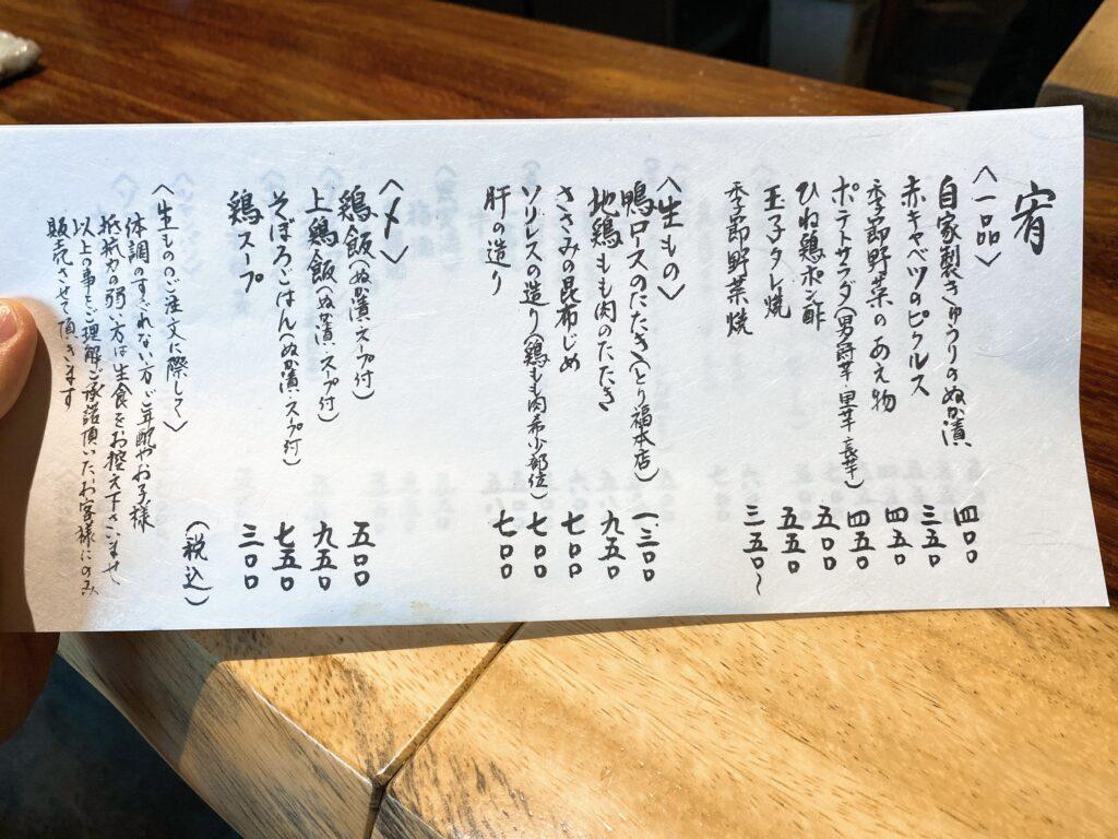 yakitoriyurei-menu2