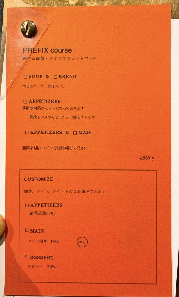 onzoro-menu1