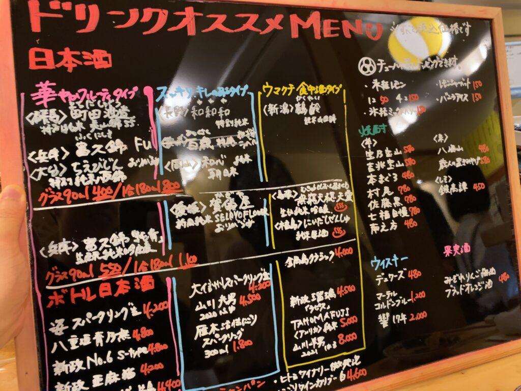 wawawa-menu4