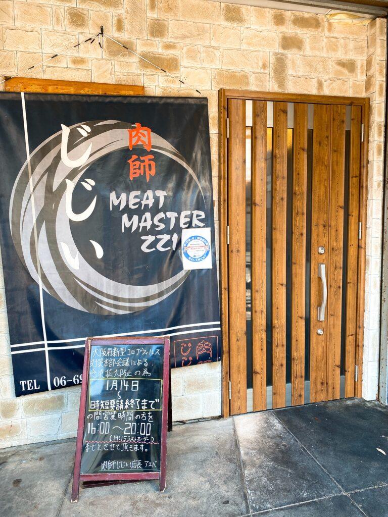 meatmasterjiji-gaikan