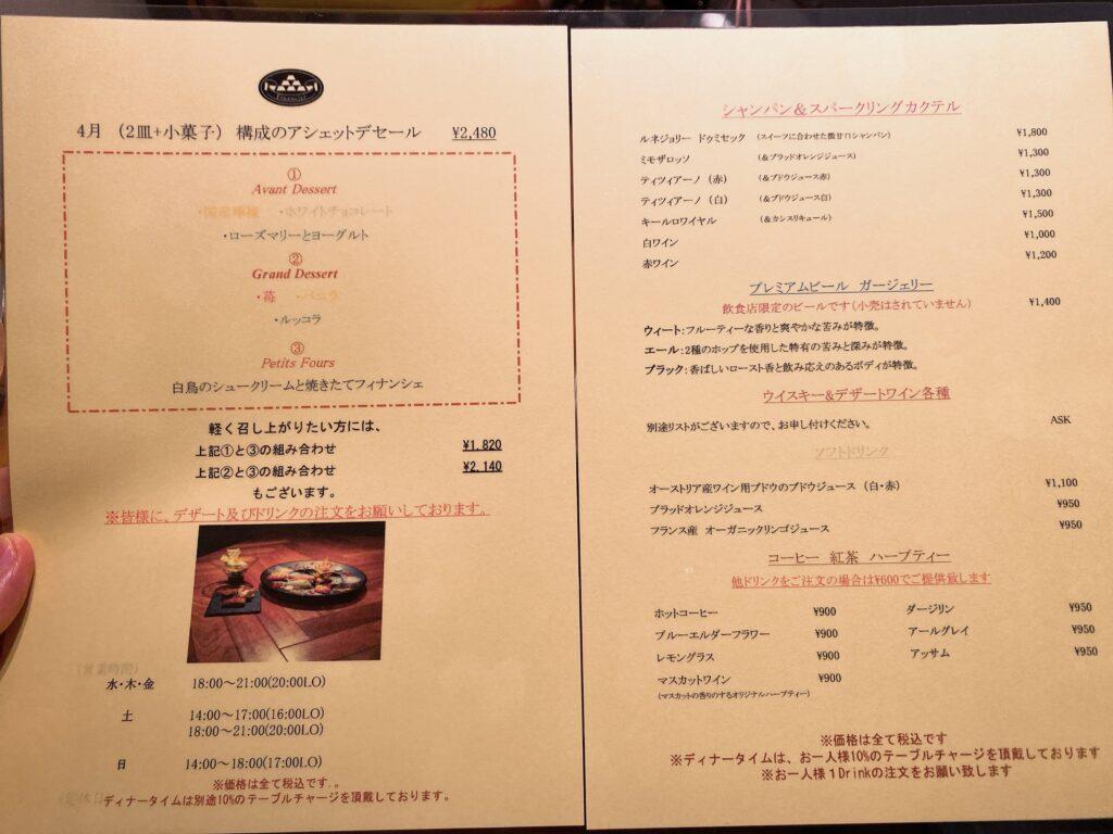financier-menu2