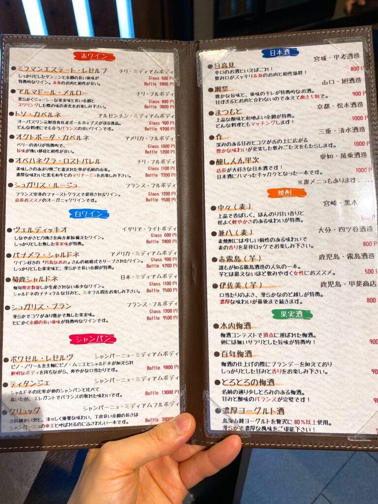 meatmasterjiji-menu3