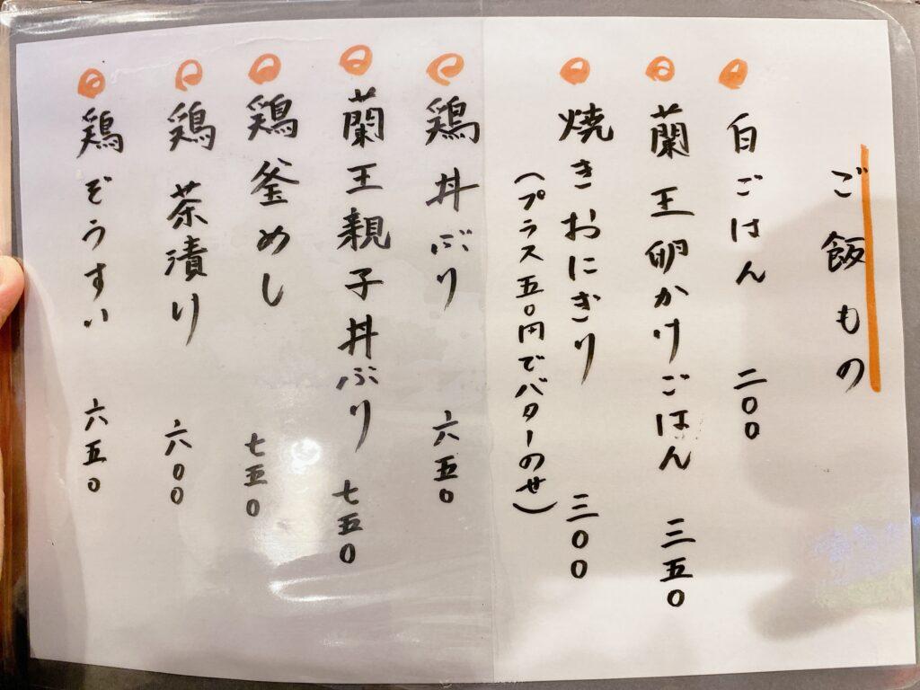 hakkoudou-menu5