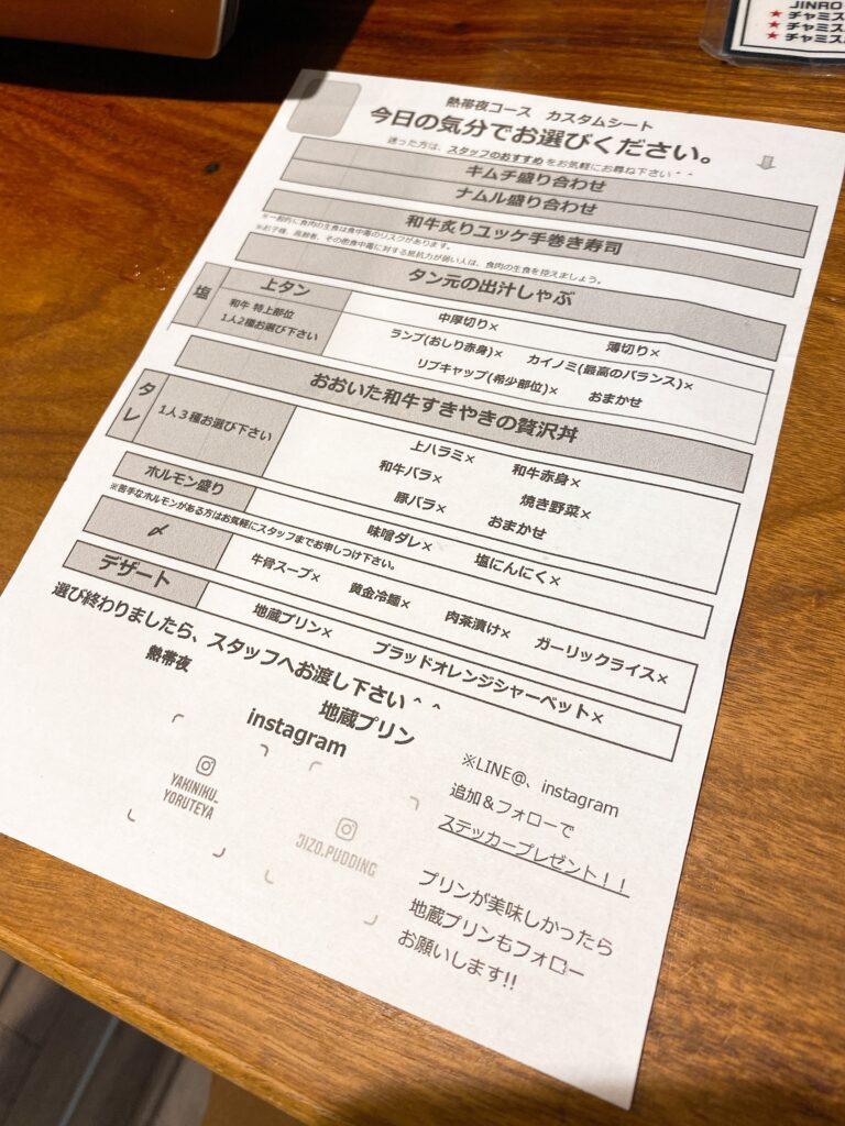 yoruteya-menu