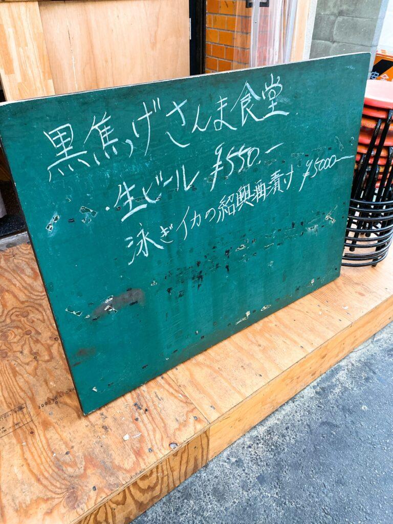 sanmakurokoge-gaikan