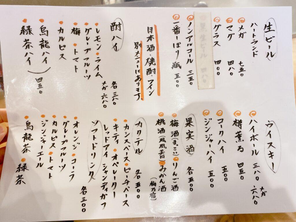 hakkoudou-menu1