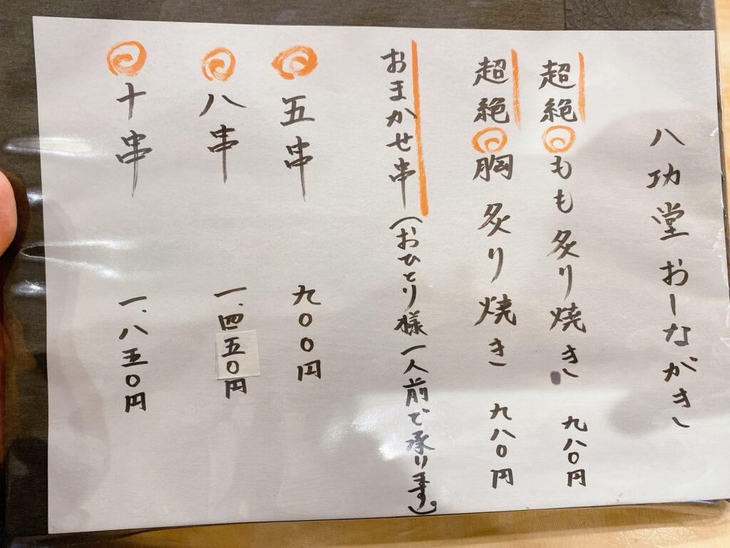 hakkoudou-menu4