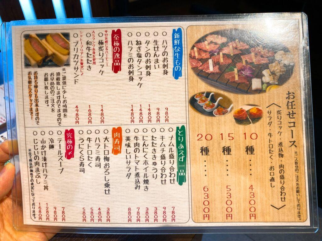 meatmasterjiji-menu1