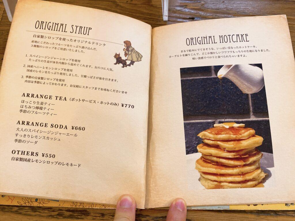 tokiona-menu4