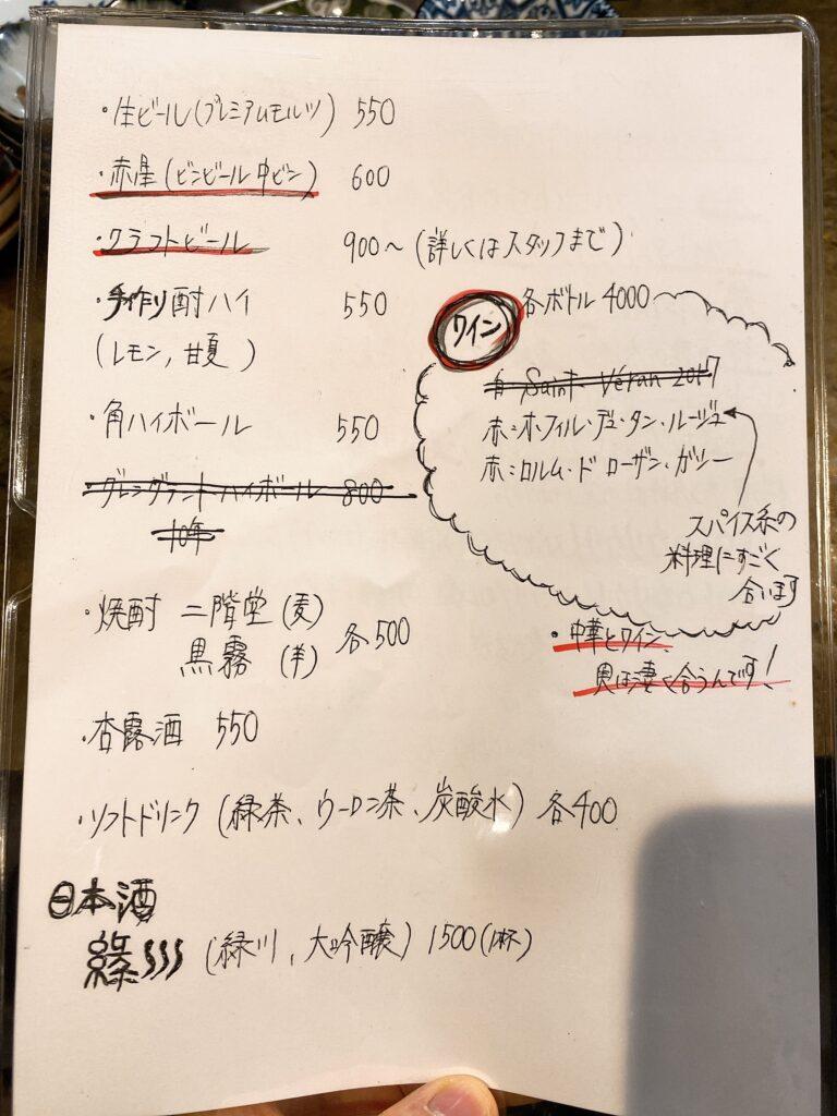 sanmakurokoge-menu2