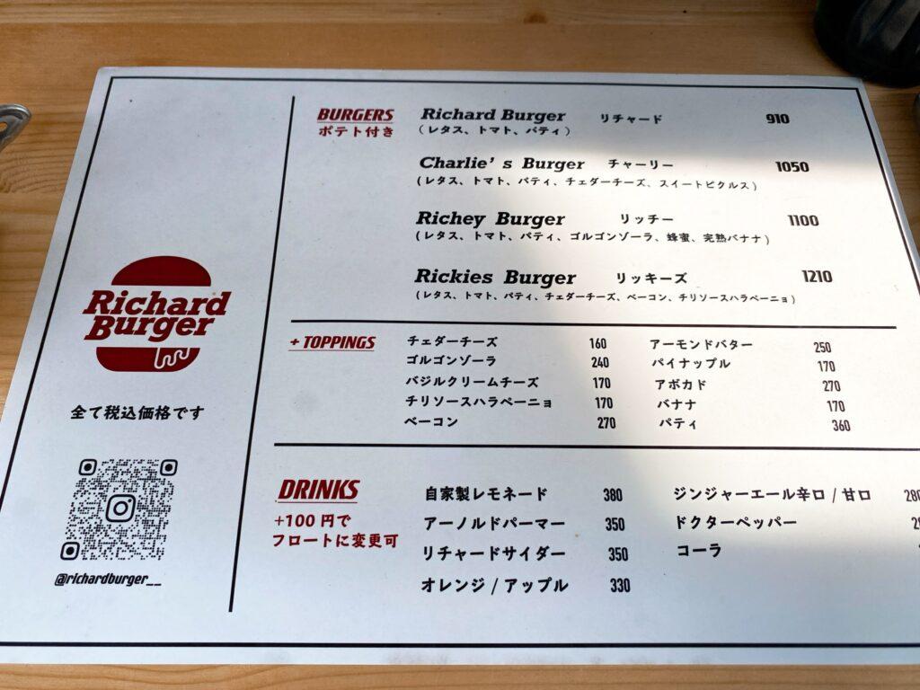 richardburger-menu
