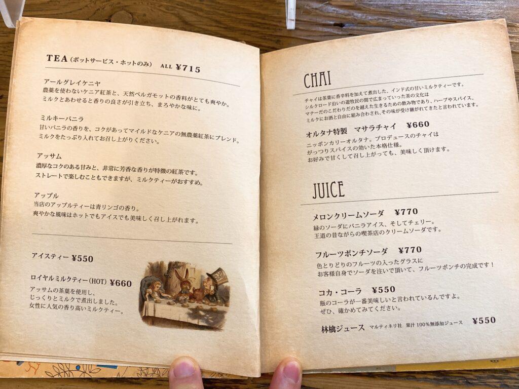 tokiona-menu3