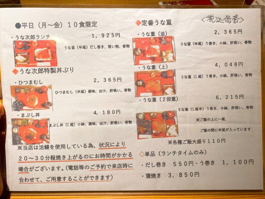 unajirou-menu