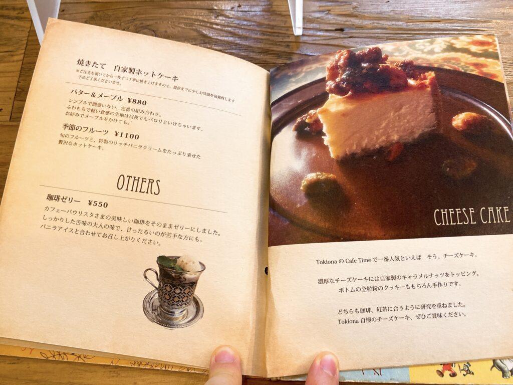 tokiona-menu5