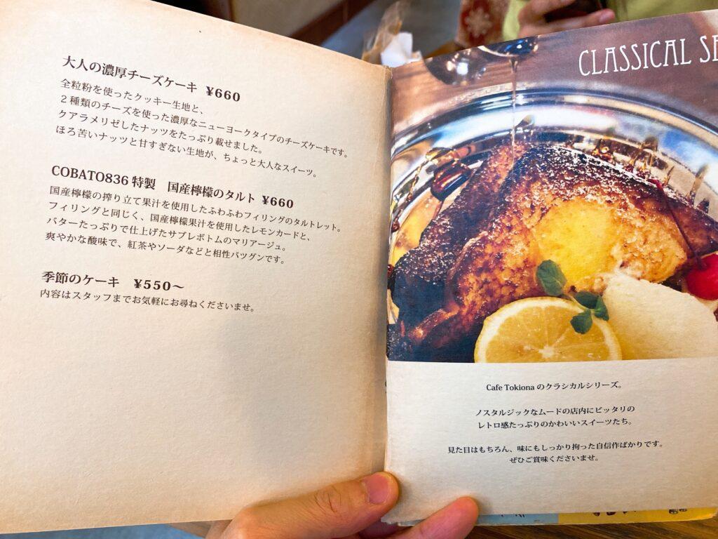 tokiona-menu6