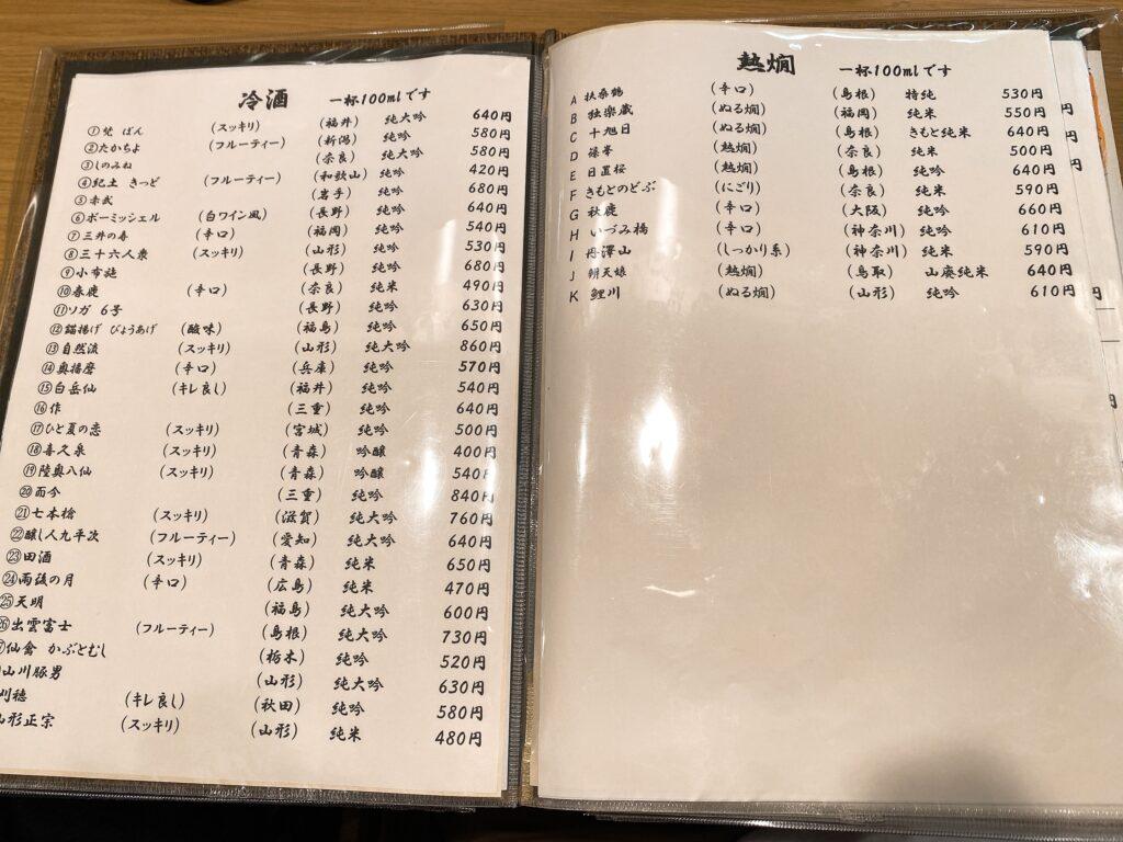 nakanak-menu4