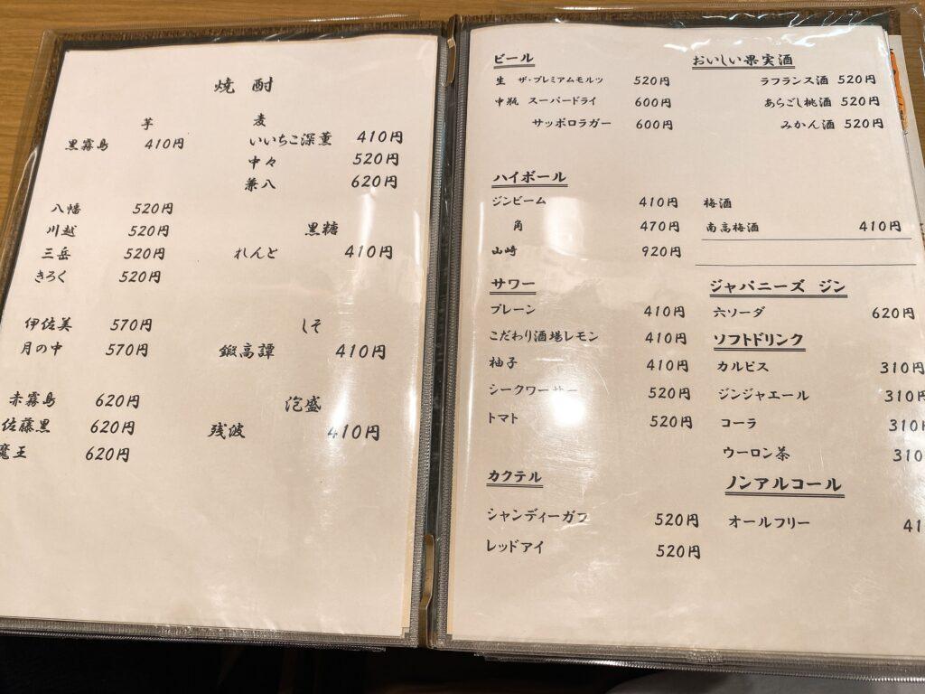 nakanak-menu3