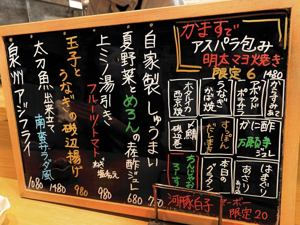 nakanak-menu5