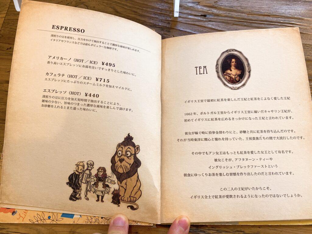 tokiona-menu2