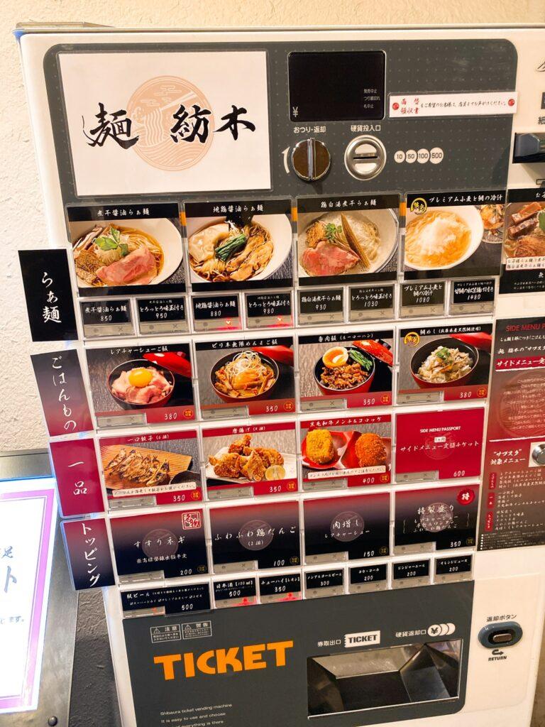 tumugi-menu1