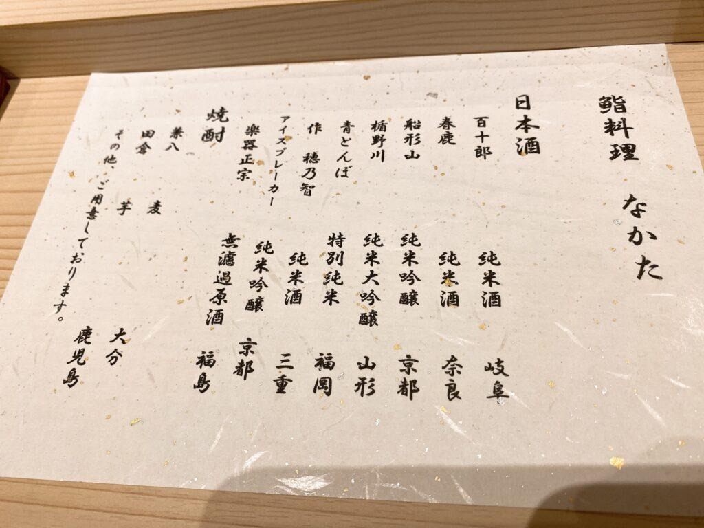 susinakata-menu2